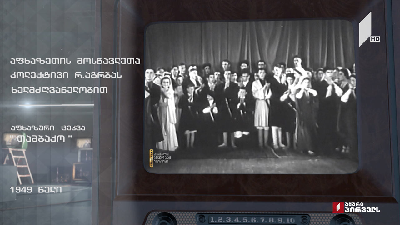 """#ტელემუზეუმი აფხაზეთის მოსწავლეთა კოლექტივი ასრულებს ცეკვა """"თამბაქოს"""""""
