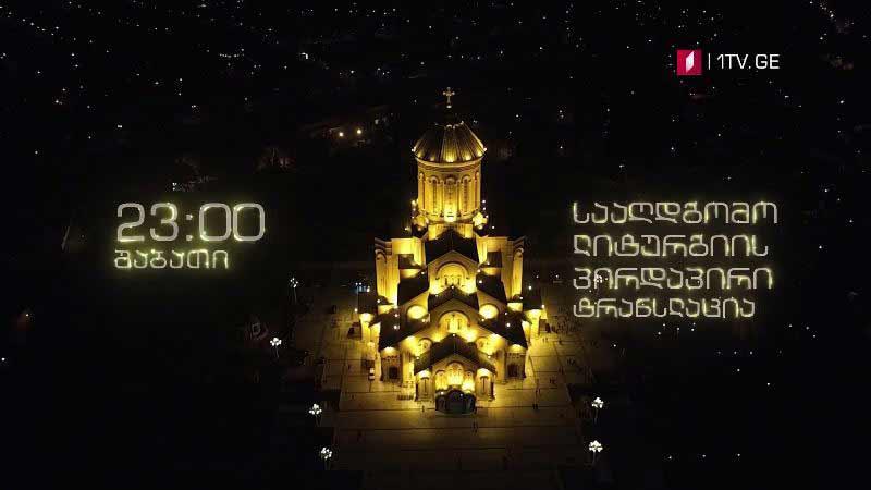 სააღდგომო ლიტურგიის პირდაპირი ტრანსლაცია სამების საკათედრო ტაძრიდან