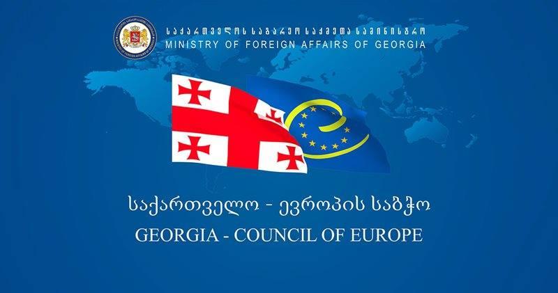 Վրաստանի նախաձեռնությամբ վերսկսվել է Եվրոպայի խորհրդի գործունեությունը և նախարարների կոմիտեն ընդունել է կորոնավիրուսի համավարակի վերաբերյալ հռչակագիր