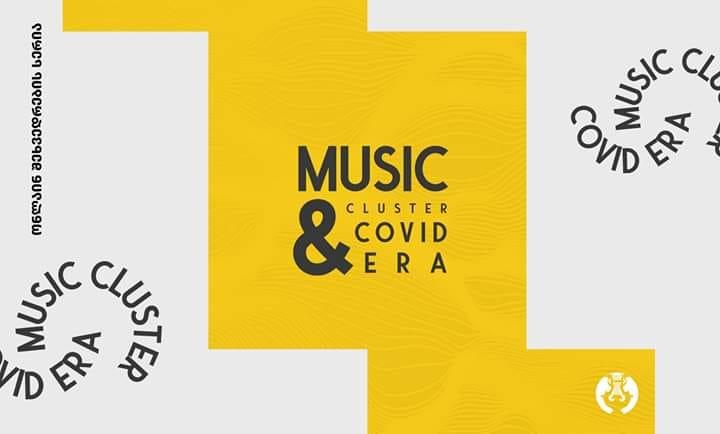კლასიკა ყველასთვის - მუსიკალური კლასტერი და Covid ერა - თბილისის კონსერვატორიის ახალი პროექტი - ვირტუალური შეხვედრების სერია