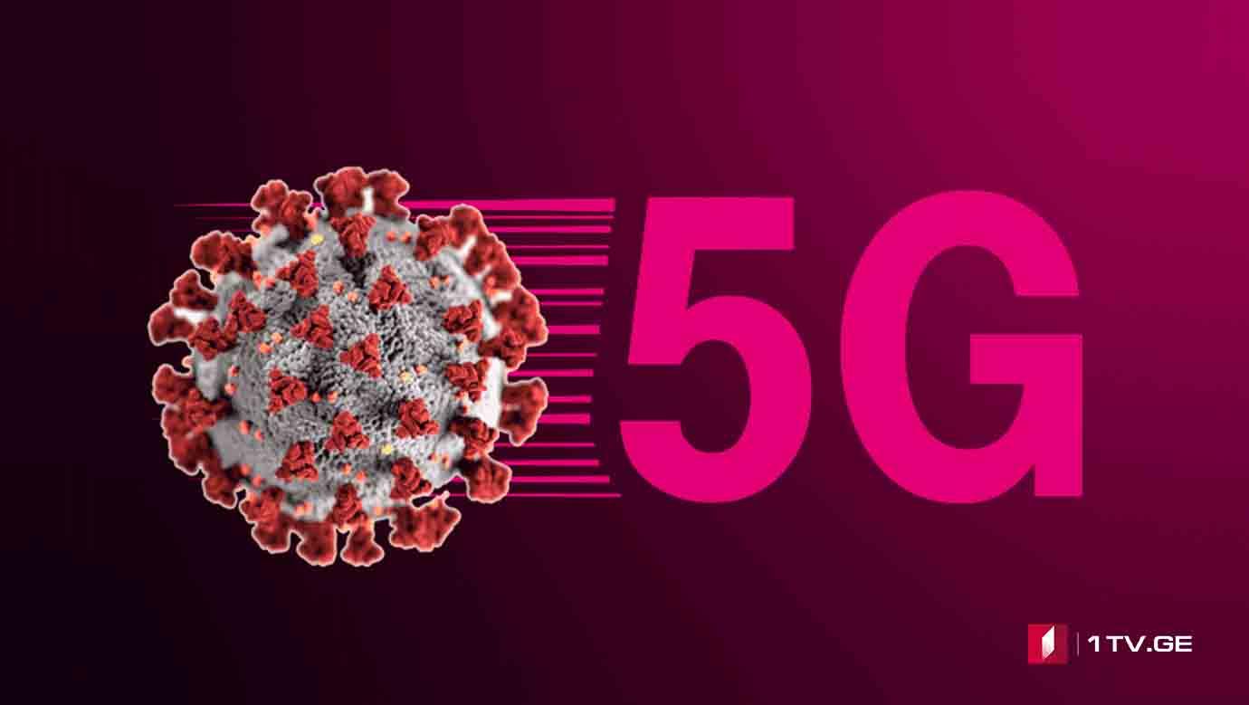 5G - შეთქმულების თეორია