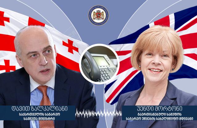 Դավիթ Զալկալիանիի և Միացյալ Թագավորության պետական նախարար Ուենդի Մորտոնի միջև կայացել է հեռախոսազրույց