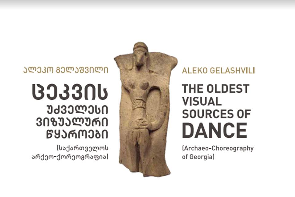 """პიკის საათი - """"ცეკვის უძველესი ვიზუალური წყაროები"""""""