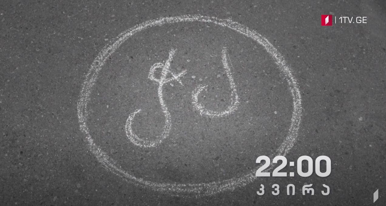 """პიკის საათი - """"ჭა"""" - ელდარ შენგელაიას ფილმის სატელევიზიო პრემიერა საქართველოს პირველ არხზე"""