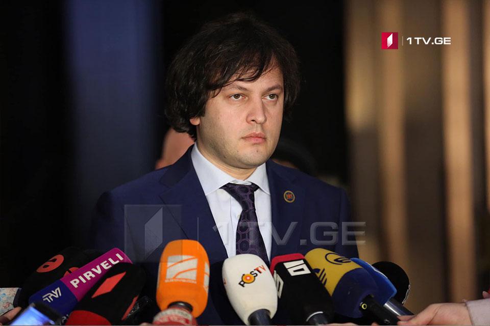 """ირაკლი კობახიძე აცხადებს, რომ """"ქართული ოცნების"""" საარჩევნო სია გამოკვეთილი ივლისის დასაწყისში იქნება"""
