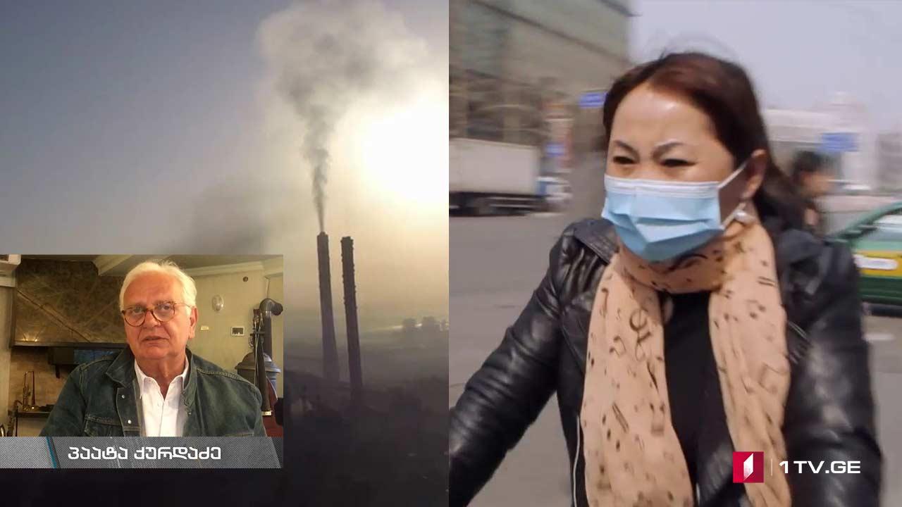 """#დოსიე """"სუნთქვა შეუძლებელია - ქალაქები ასფიქსიის ზღვარზე"""""""