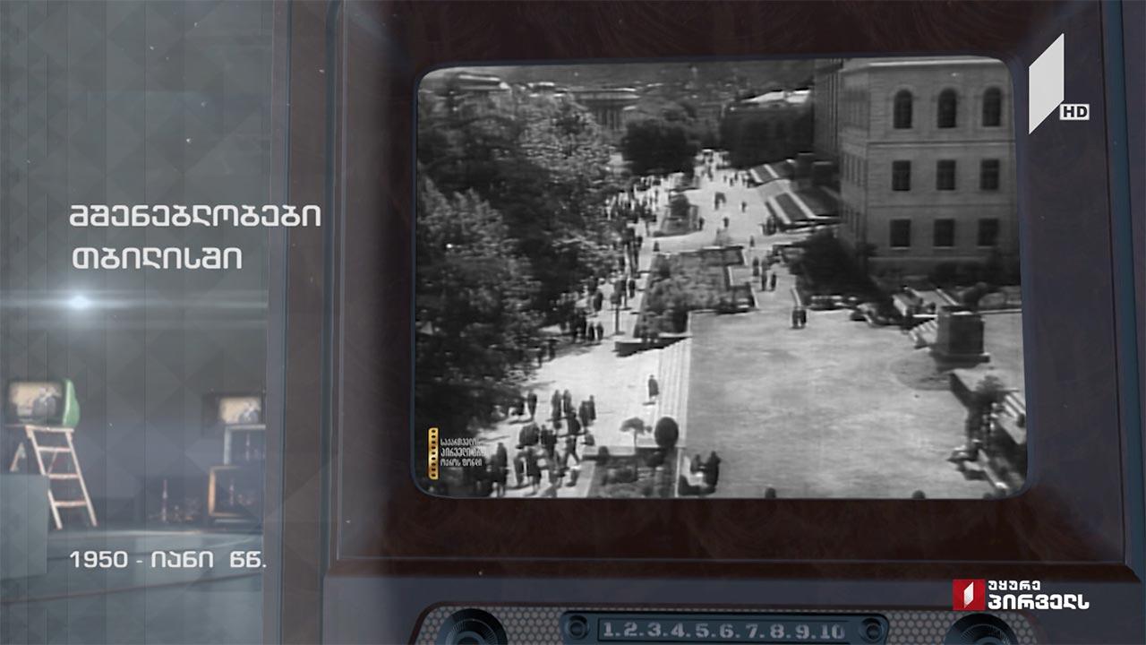 #ტელემუზეუმი მშენებლობები თბილისში, 1950-იანი წლების ჩანაწერი