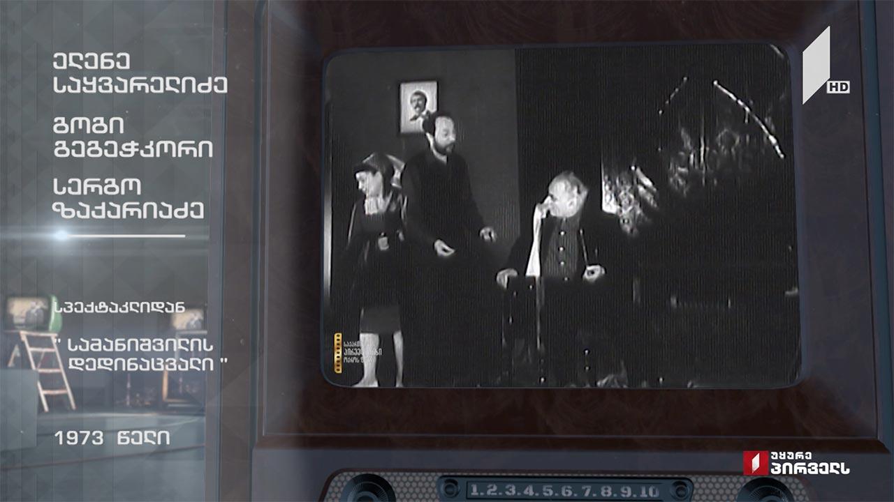 """#ტელემუზეუმი ნაწყვეტი სპექტაკლიდან """"სამანიშვილის დედინაცვალი"""""""