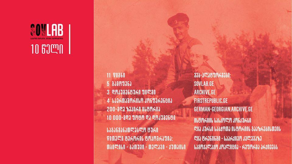 """პიკის საათი - ,,საბჭოთა წარსულის კვლევის ლაბორატორია"""" (SOVLAB ) 10 წლისაა"""