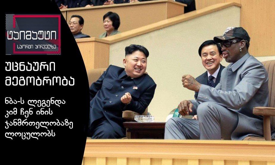 ჩრდილოეთ კორეის ლიდერისა და დენის როდმანის უცნაური ურთიერთობის ისტორია
