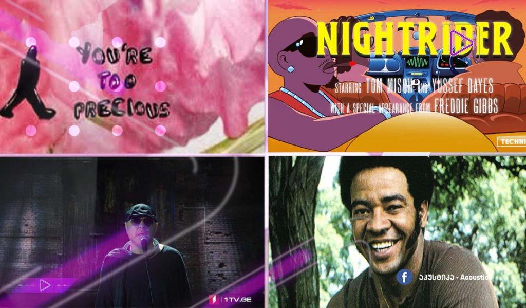 რადიო აკუსტიკა - უცნობის საყვარელი სიმღერები / ბილ უიზერსის საუკეთესო სიმღერები