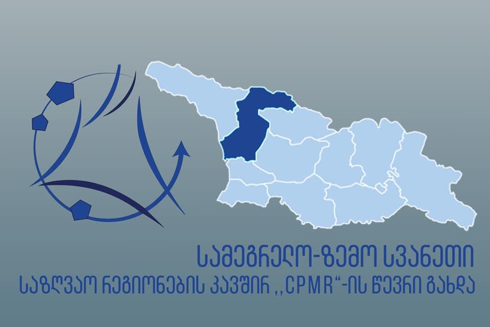 სამეგრელო-ზემო სვანეთის რეგიონი საზღვაო რეგიონების კავშირ CPMR-ის წევრი გახდა