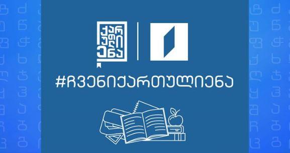 Сегодня на Первом канале Грузии начинается онлайн-олимпиада для учеников армянских и азербайджанских школ