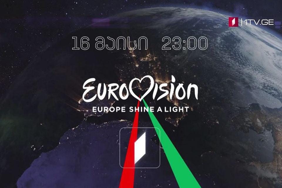 #დარჩისახლში - Europe Shine A Light 16 მაისს ჩატარდება