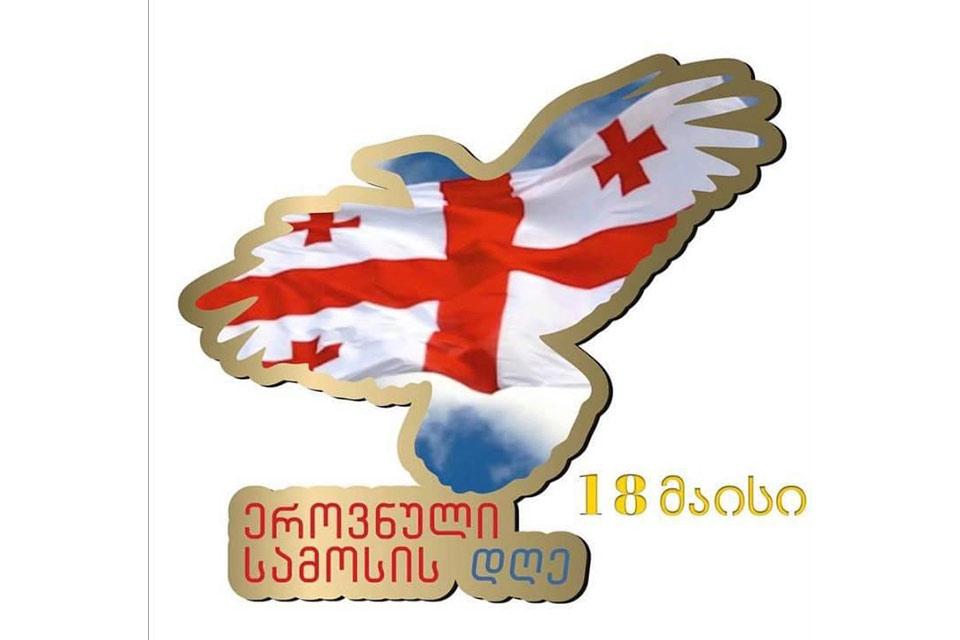 პიკის საათი - 18 მაისი ეროვნული სამოსის დღეა