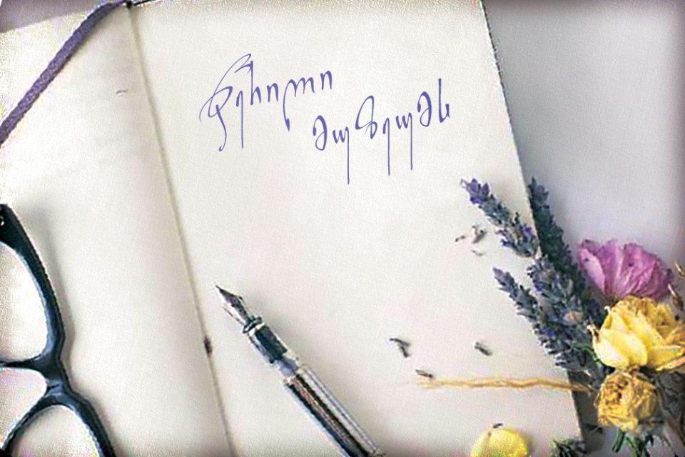 პიკის საათი - ძვირფასო მსმენელო, თქვენთვის წერილია!