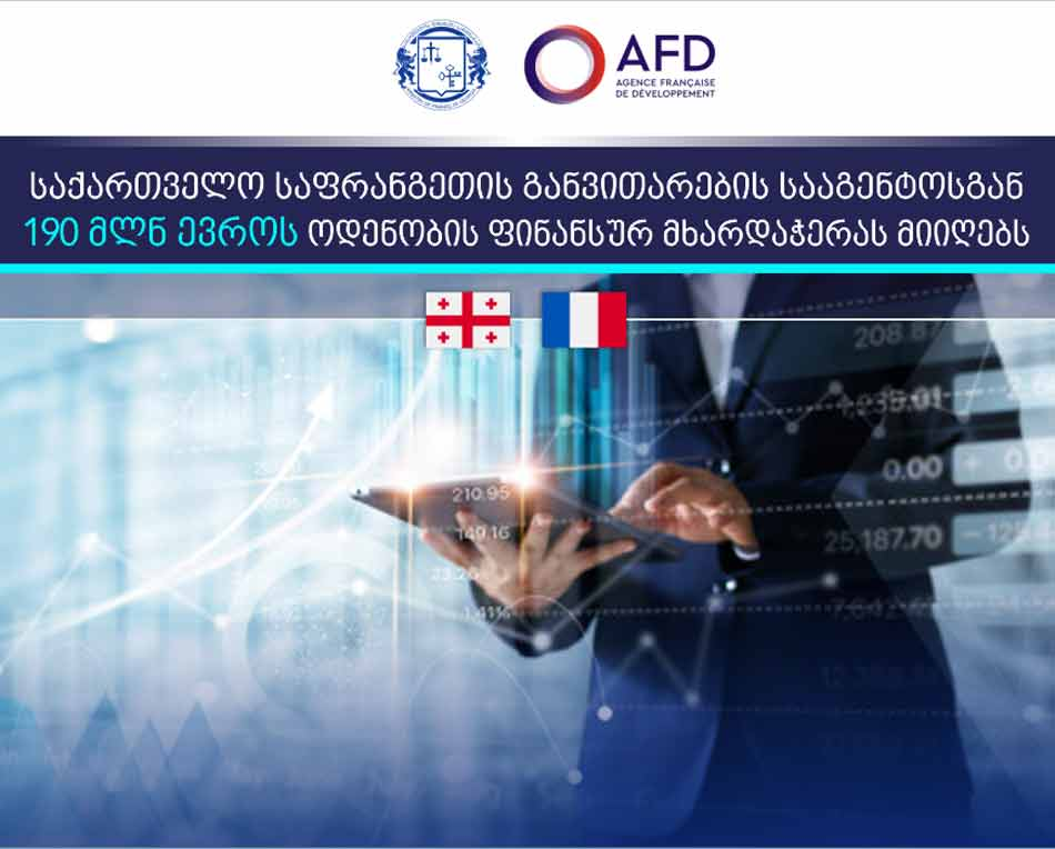 French Development Agency allocates €19O million to support Georgia