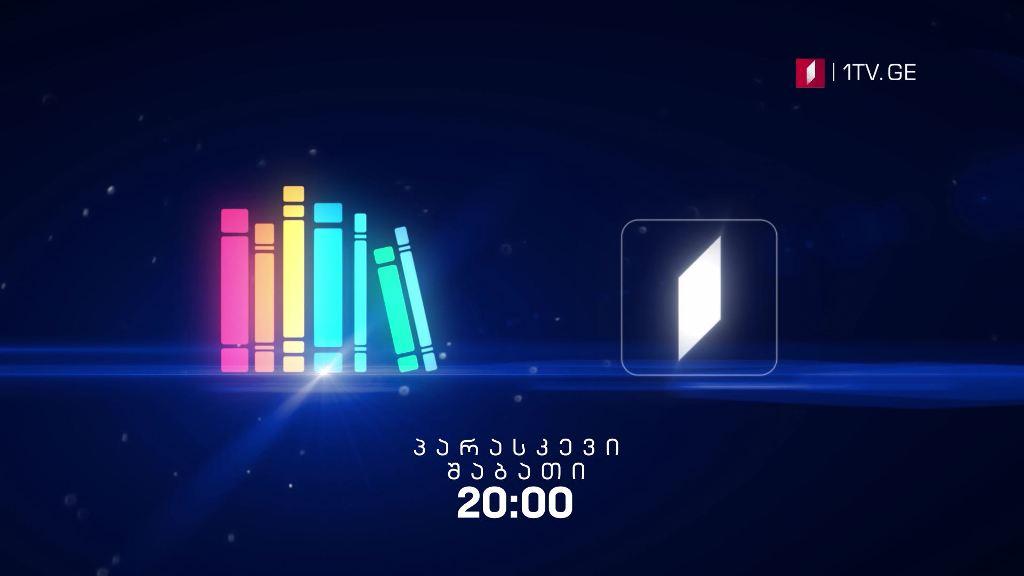 """""""წიგნების თარო"""" - პარასკევი, შაბათი; 20:00"""