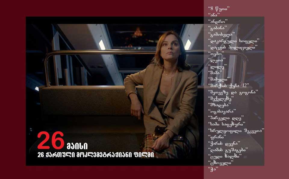 26 მაისს 26 ქართული მოკლემეტრაჟიანი ფილმის ონლაინჩვენება გაიმართება