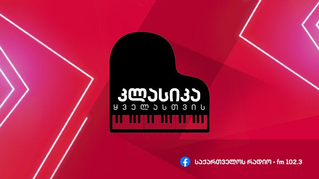 კლასიკა ყველასთვის - საქართველოს დამოუკიდებლობის დღე და ქართული მუსიკა