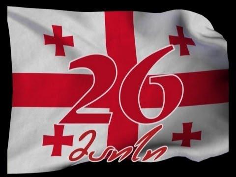 #სახლისკენ - 26 მაისის ტრადიციები