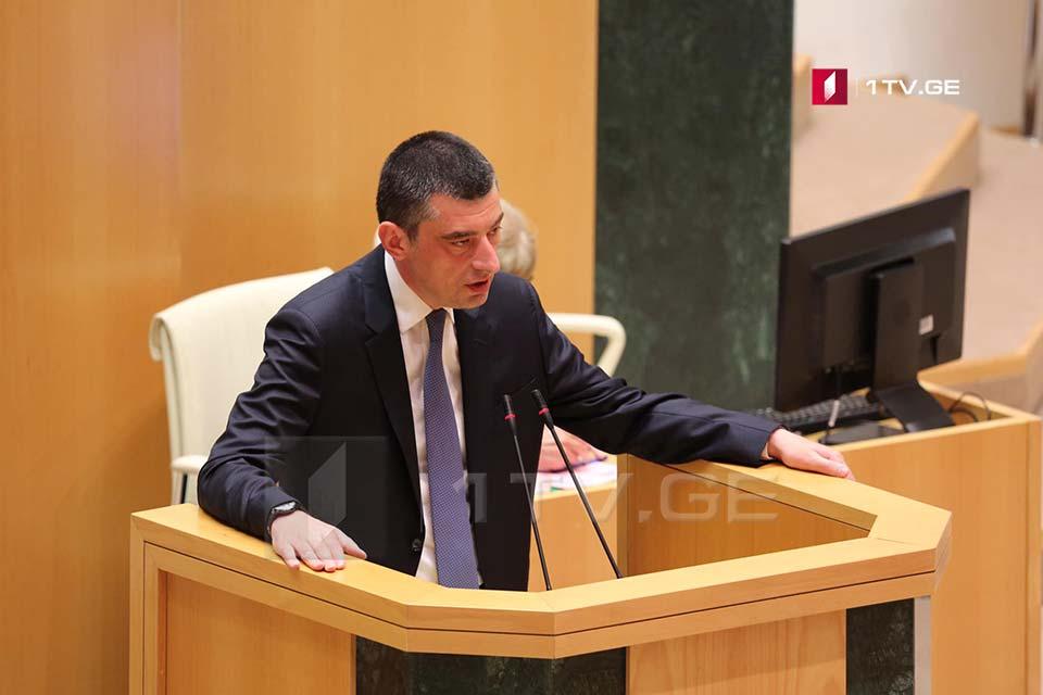 Георгий Гахария - Правительство сократит на 600 млн. лари текущие и капитальные расходы