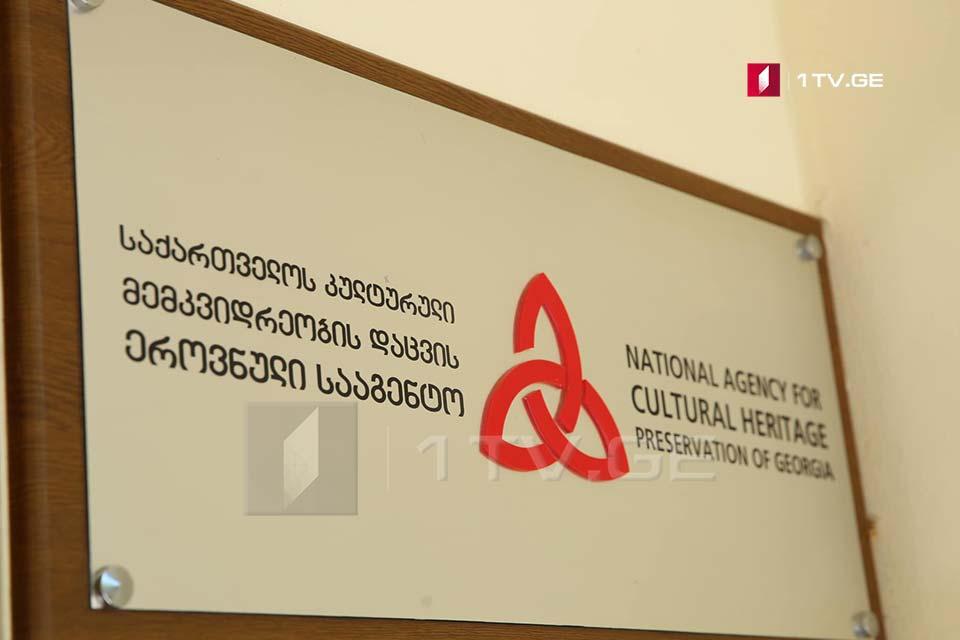 კულტურული მემკვიდრეობის დაცვის ეროვნული სააგენტო - საოფისე ფართის საიჯარო ღირებულებას სააგენტო საკუთარი შემოსავლებიდან იხდის