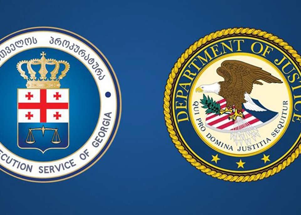 აშშ-ის იუსტიციის დეპარტამენტი საქართველოს პროკურატურას გაწეული მნიშვნელოვანი დახმარებისთვის მადლობას უხდის