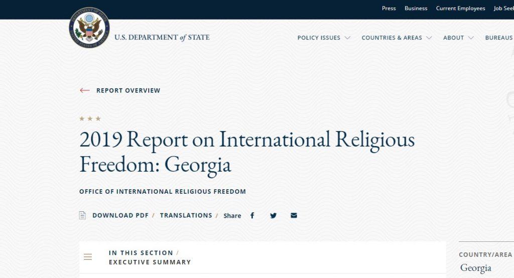 აშშ-ის სახელმწიფო დეპარტამენტი საქართველოში რელიგიის თავისუფლების მდგომარეობის შესახებ ანგარიშს აქვეყნებს