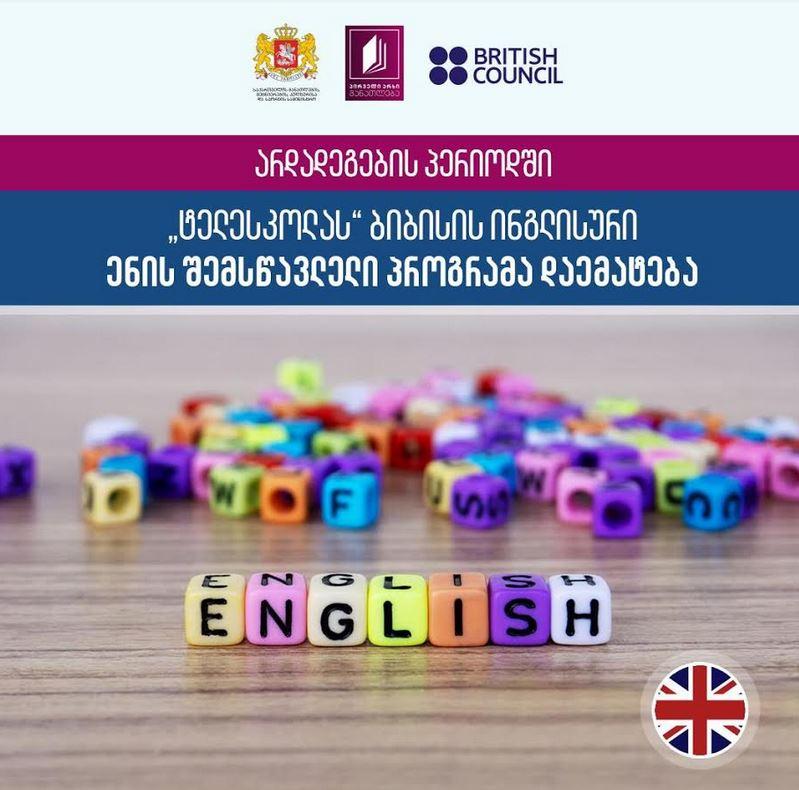 """""""ტელესკოლას"""" არდადეგების პერიოდში """"ბიბისის"""" ინგლისური ენის შემსწავლელი პროგრამა დაემატება"""