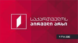 """სსიპ """"საზოგადოებრივი მაუწყებლის"""" სამეურვეო საბჭოს 2020 წლის 16 ივნისის სხდომის დღის წესრიგი"""