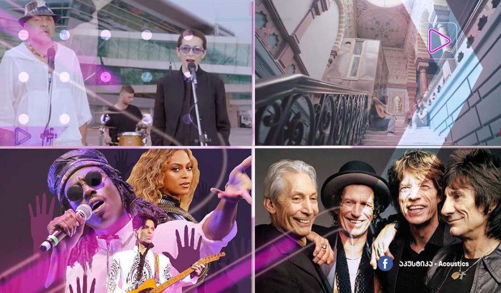 რადიო აკუსტიკა - ტერი გილიამის სამი საყვარელი სიმღერა