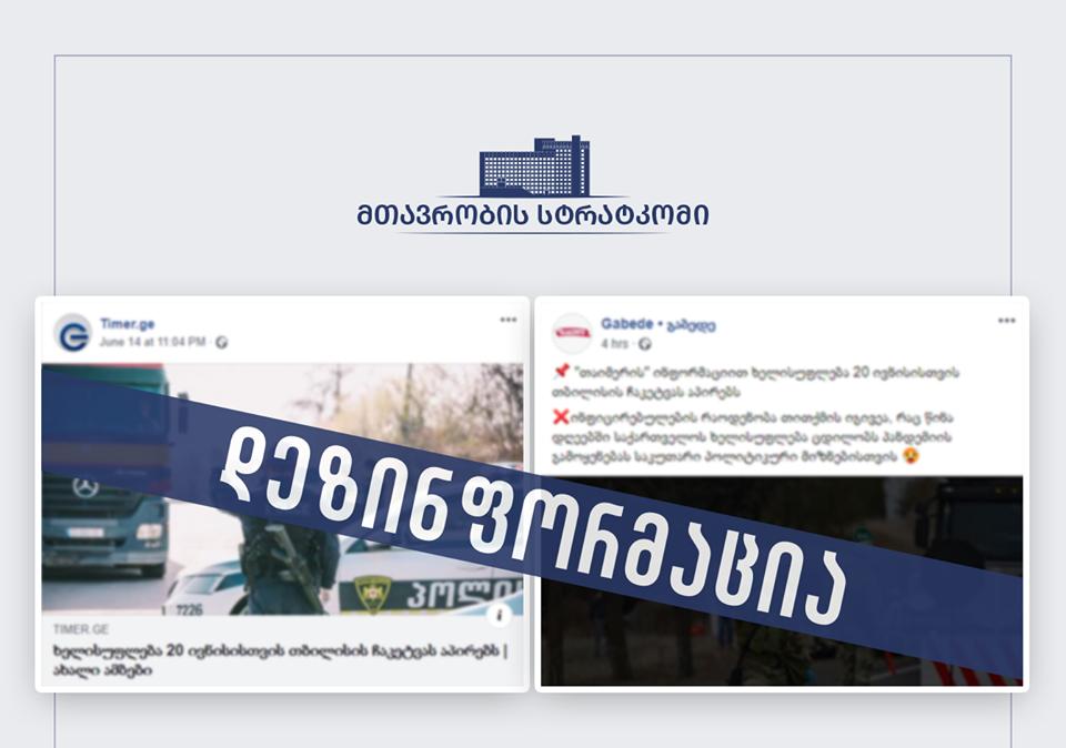 Как поясняет правительство, информация о том, что 20 июня Тбилиси может быть закрыт повторно, ложная