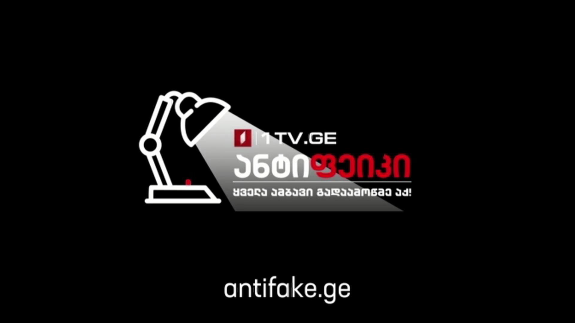 აქტუალური თემა მაკა ცინცაძესთან ერთად - პირველი არხის ახალი პროექტი ყალბი ამბების წინააღმდეგ #LIVE