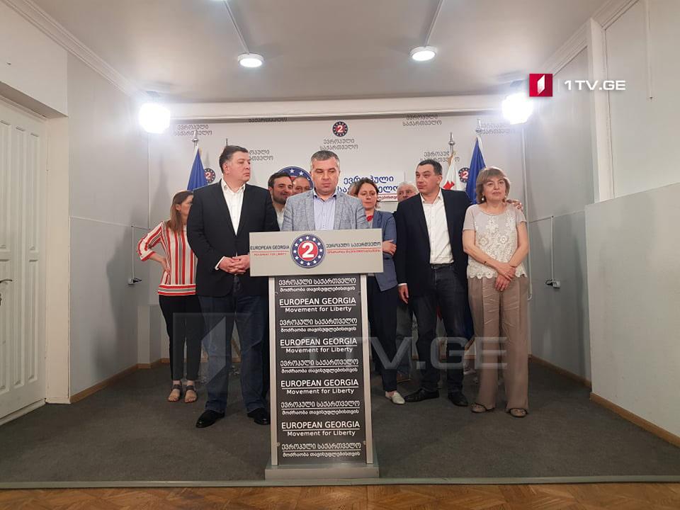 """""""Европейская Грузия"""" поддержит конституционные изменения"""