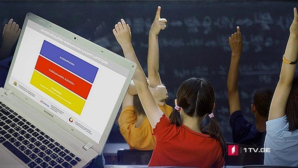 საჯარო სკოლებში პირველკლასელთა დამატებით ადგილებზე რეგისტრაცია იწყება