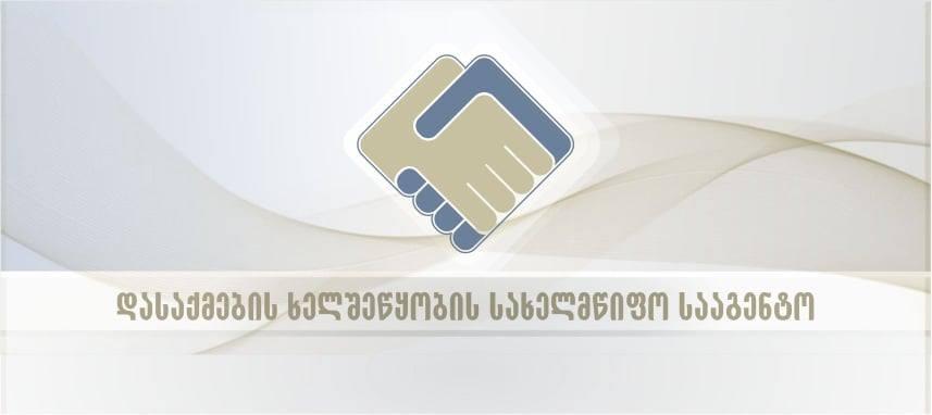 დასაქმების ხელშეწყობის სააგენტო - 24 ივნისის მონაცემებით, 93 867-მა თვითდასაქმებულმა 300-ლარიანი კომპენსაცია მიიღო, 200-ლარიანი კომპენსაცია კი 90 775 პირს ჩაერიცხა