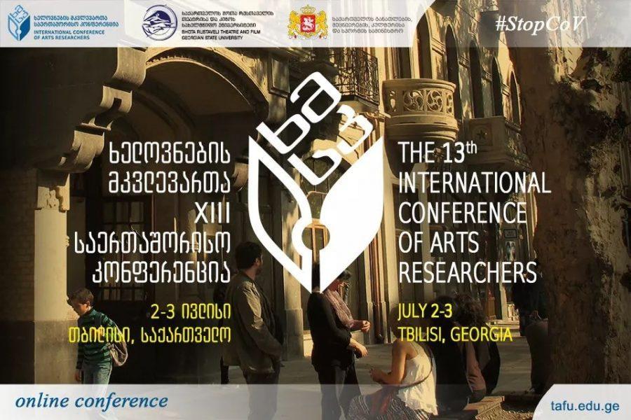 2-3 ივლისს ხელოვნების მკვლევართა საერთაშორისო კონფერენცია გაიმართება