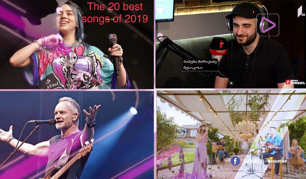 რადიო აკუსტიკა - BBC 20 საუკეთესო სიმღერა