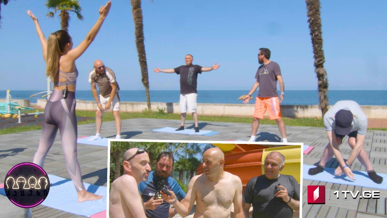კაცები ზღვაზე!