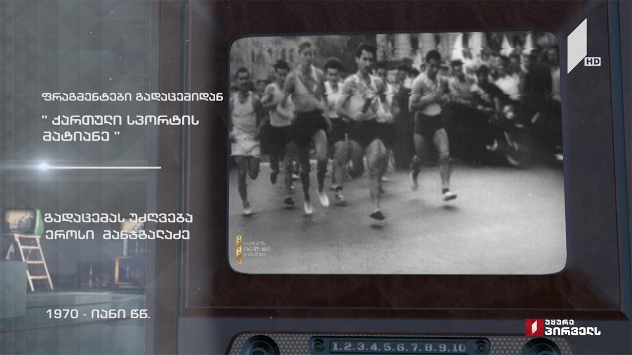 """#ტელემუზეუმი გადაცემა """"ქართული სპორტის მატიანე"""" - უძღვება ეროსი მანჯგალაძე, 1970-იანი წლების ჩანაწერი"""