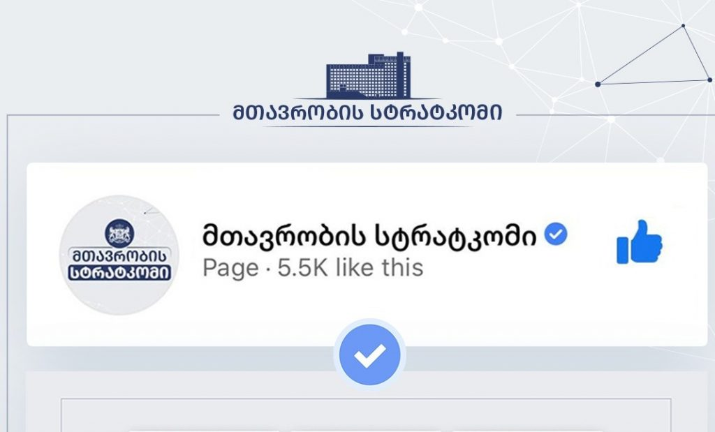 Facebook verifies govt's page'Stratcom of GoG' aiming to reveal fake news