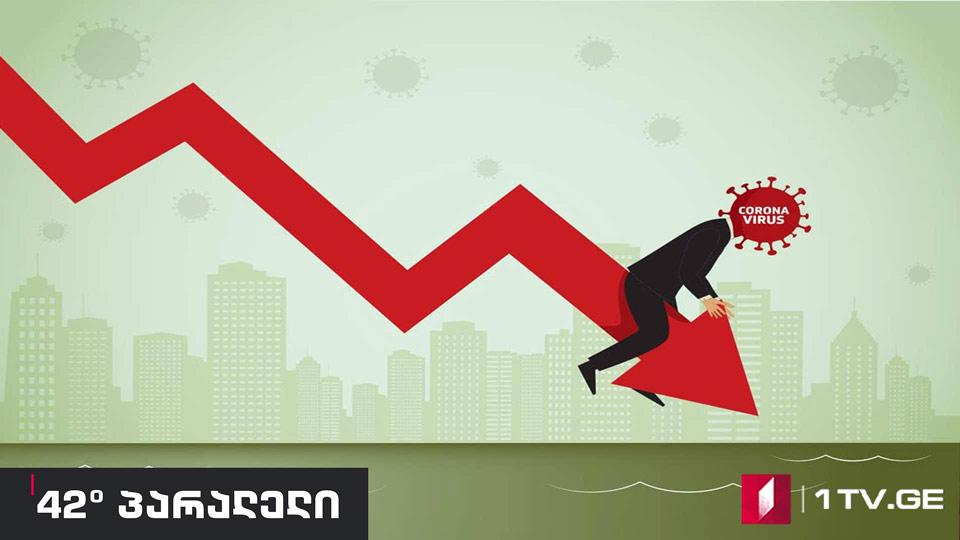 42° პარალელი - განვითარებადი ეკონომიკები მსოფლიო ეკონომიკური კრიზისის ფონზე