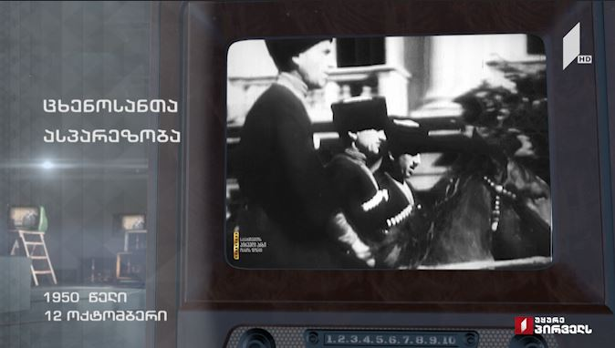 #ტელემუზეუმი ცხენოსანთა ასპარეზობა, 1950 წელი