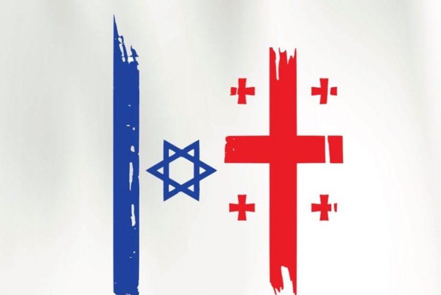 საქართველოს საელჩო ისრაელში მოქალაქეების საყურადღებოდ განცხადებას ავრცელებს