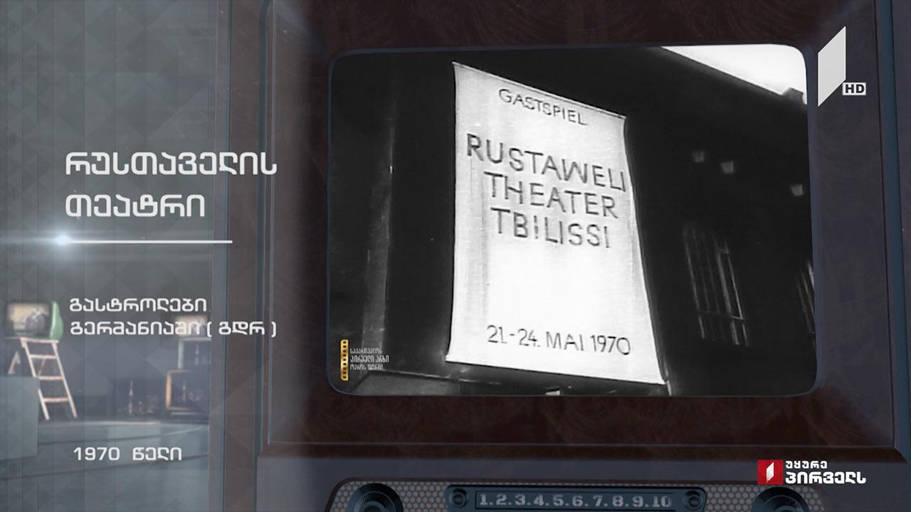 #ტელემუზეუმი რუსთაველის თეატრის გასტროლები გერმანიაში - 1970 წლის ჩანაწერი
