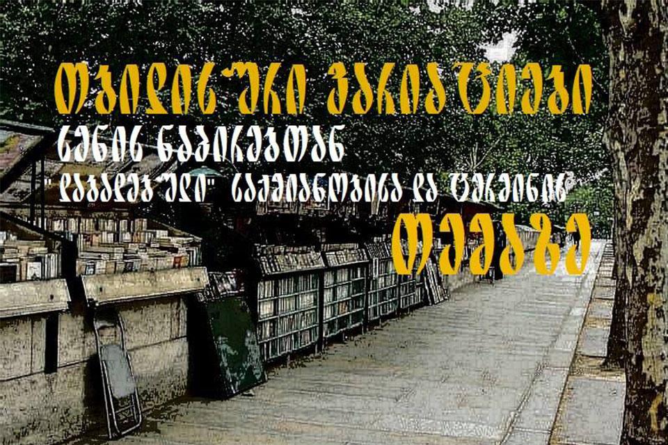 """#სახლისკენ - თბილისური ვარიაციები სენის სანაპიროსთან """"დაბადებული""""ძველი საქმიანობისა და ტერმინის თემაზე"""