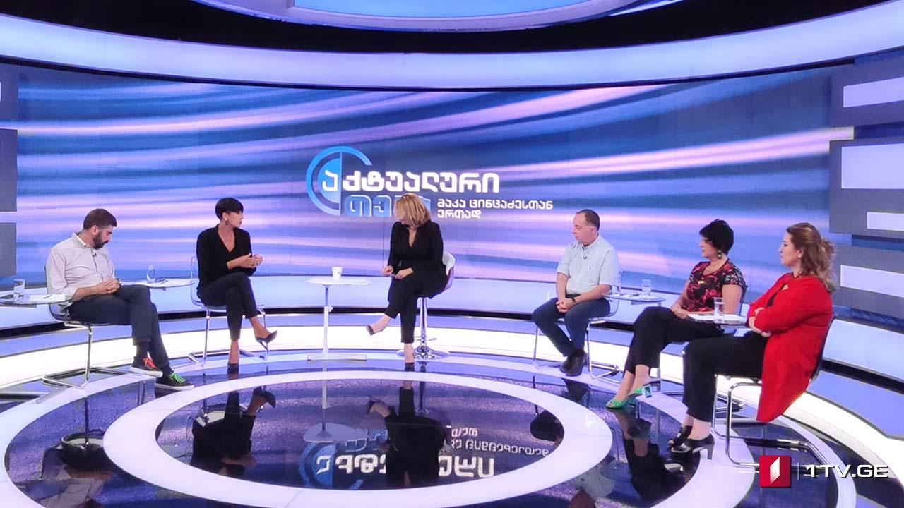 """ტრაგედიების გაშუქება ქართულად, მედია წესებით და წესების გარეშე """"აქტუალურ თემაში"""" #LIVE"""
