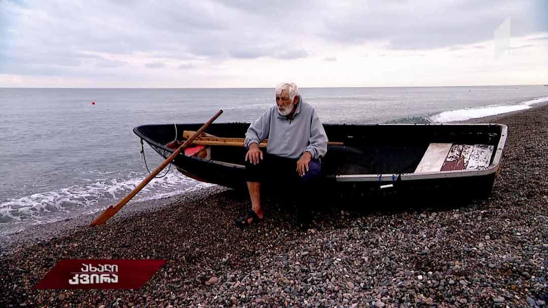 მოხუცი და შავი ზღვა