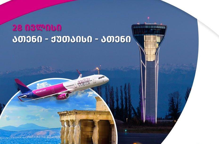 ქუთაისის საერთაშორისო აეროპორტში ხვალ ათენიდან სპეციალური რეისი შესრულდება